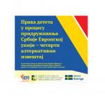 Prava deteta u procesu pridruživanja Srbije Evropskoj uniji- četvrti alternativni izveštaj