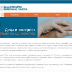 """Naš digitalni vodič """"Deca i internet – pametno od početka"""" nagrađen!"""